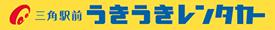 うきうきレンタカーのロゴ